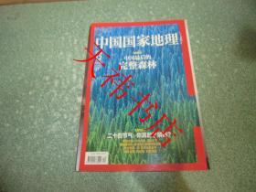 中国国家地理2013总第638期