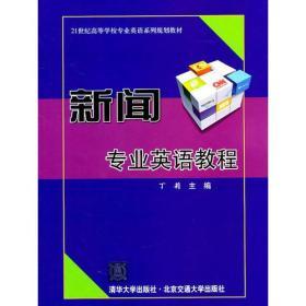 新闻专业英语教程 丁莉 9787512106093 北京交通大学出版社