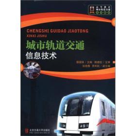高等教育城市轨道交通系列教材:城市轨道交通信息技术
