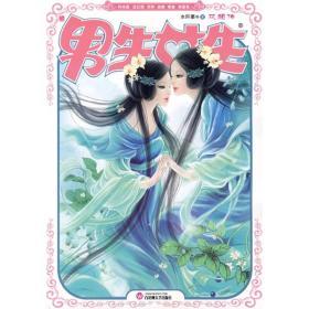 双颜传(男生女生) 水阡墨 百花洲文艺出版社 2009年09月01日 9787807428138