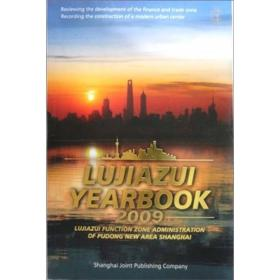 2009陆家嘴年鉴(英文版)
