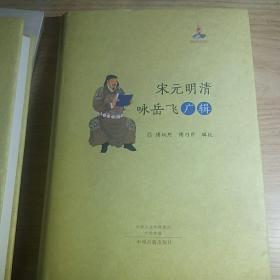 宋元明清咏岳飞广辑