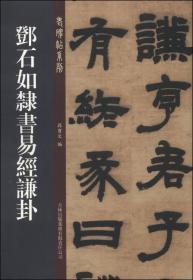 老碑帖系列:邓石如隶书易经谦卦