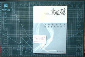 青春之殇:戏剧影视文学的青春美学研究 签赠本  )正版现货J