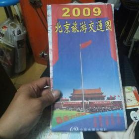 2009年北京旅游交通图