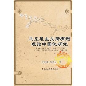 【正版】马克思主义所有制理论中国化研究 张兴茂,李保民著