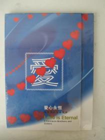 《爱心永恒 情系我的兄弟姐妹》 助残公益活动纪念邮册