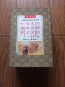 中国四大古典文学名著绘画本:三国演义、水浒全传、西游记、红楼梦(一函四册全)
