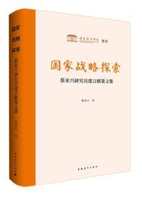 国家战略探索,蔡来兴研究员建言献策文集