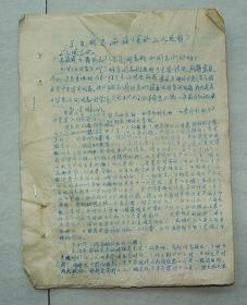 关于工人运动  武汉水利电力学院   1966年   共5面   文革