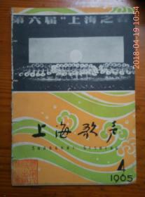 上海歌声 1965年4月号 -《读毛主席的书》《送给你一束沙枣花》等- 老版歌曲杂志