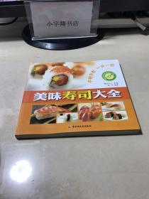 美味寿司大全(附光盘)
