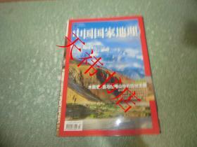 中国国家地理2013总第629期