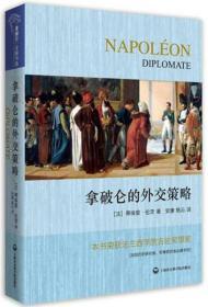 正版新書拿破侖的外交策略