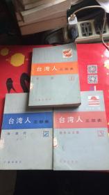 台湾人三部曲(1-3全)