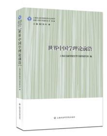 正版新书世界中国学理论前沿