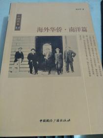 中国读本:海外华侨.南洋篇