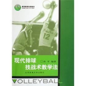 现代排球技战术教学法