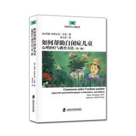 如何帮助自闭症儿童:心理治疗与教育方法(第三版):approche psychotherapique et educative