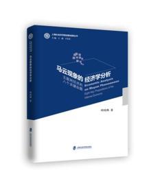 马云现象的经济学分析:互联网经济的八个关键命题