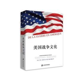 美国战争文化(De Le guerre en Amerique)