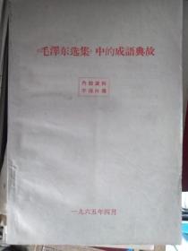 《毛泽东选集》中的成语典故(内部资料,不得外传)(吉林市),1965年4月一版一印,品好