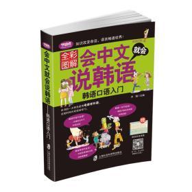 会中文就会说韩语 韩语口语入门(全彩图解版)