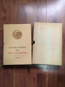毛泽东选集 第四卷 法文 精装带函套