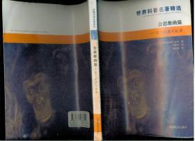 世界科普名著精选:会思维的猿——智力的进化起源.