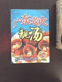 广东老火靓汤