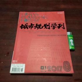 城市规划学刊(2017增刊)(中国城市规划设计研究院上海分院专辑)