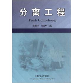 分离工程 张顺泽 刘丽华 9787564611842 中国矿业大学出版社