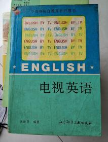 电视英语.下册