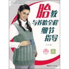胎教与养胎全程细节指导