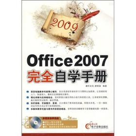 Office2007完全自学手册(2009)