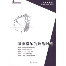 当天发货,秒回复咨询经典与解释 海德格尔的政治时刻:刘小枫 编:华夏出版社如图片不符的请以标题和isbn为准。