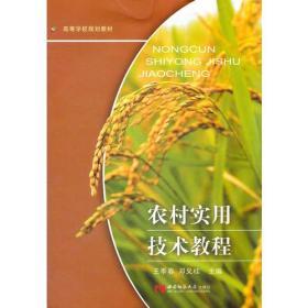 农村实用技术教程 王秀春 等主编 西南师范大学出版社 978756215