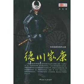 日本战国名将风云录-(全四册)