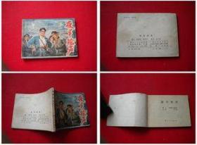 《夜半枪声》,广西1983.12一版一印35万册8品,7834号,连环画