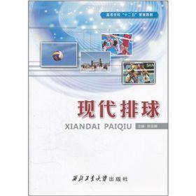 现代排球  陈亚麟   西北工业大学出版社