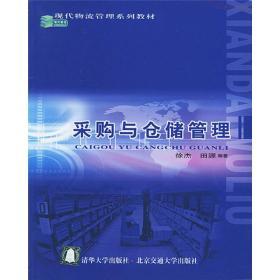 采购与仓库管理(修订本)