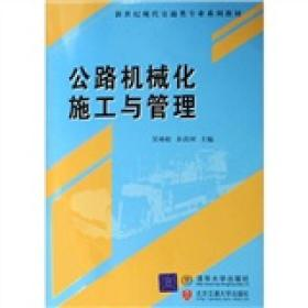 公路机械化施工与管理(修订本)