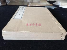 近代汉诗文集《静堂遗稿》3册全。仙台人岩村章著,20年代铅活字,品佳。