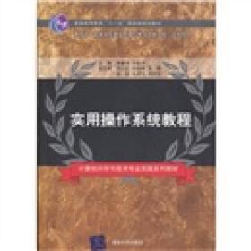 二手实用操作系统教程李建伟清华大学出版社9787302236368