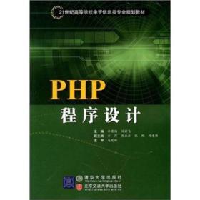 PHP程序设计电子信息 李英梅,刘新飞  北京交通大学出版社