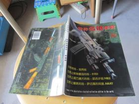 世界名枪鉴赏 典藏版含光盘