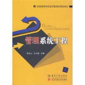普通高等学校经济管理类精选教材:管理系统工程