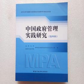 中国政府管理实践研究(第四辑)正版、现货