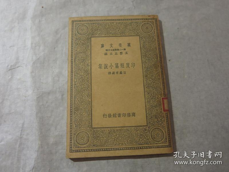 民国万有文库:《印度短篇小说集》  馆藏