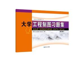 大学工程制图习题集(第三版)